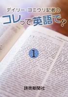 デイリー・ヨミウリ記者の コレって英語で? 1