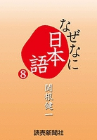 なぜなに日本語8 2013~14年秋冬編