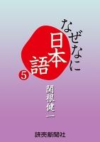 なぜなに日本語5 2012年春夏編