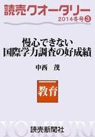 読売クオータリー選集2014年冬号3・慢心できない国際学力調査の好成績 中西茂