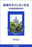 長崎のキリシタン文化 世界遺産候補を巡る