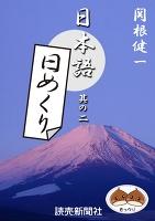 日本語・日めくり2