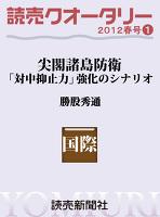 読売クオータリー・尖閣諸島防衛