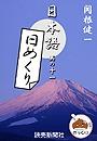 日本語・日めくり11