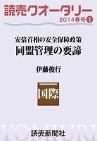 読売クオータリー選集2014年春号1・安倍首相の安全保障政策 同盟管理の要諦 伊藤俊行