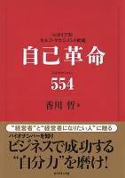 自己革命 バイオナンバー554