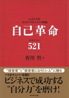 自己革命 バイオナンバー521