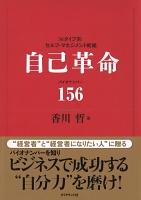 自己革命 バイオナンバー156