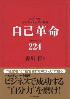 自己革命 バイオナンバー224