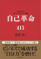 自己革命 バイオナンバー415