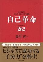 自己革命 バイオナンバー262