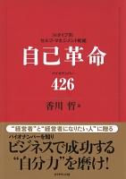 自己革命 バイオナンバー426