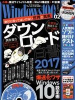 Windows100%  2017年2月号