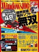 Windows100%  2014年11月号