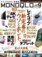 MONOQLO 2014年9月号