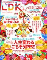 LDK (エル・ディー・ケー) 2017年 2月号