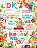 LDK (エル・ディー・ケー) 2016年 9月号