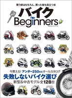 バイク for Beginners