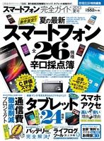 スマートフォン完全ガイド ―夏の最新26機種 辛口採点簿―