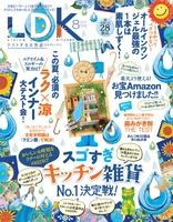 LDK (エル・ディー・ケー) 2017年 8月号