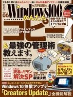 Windows100%  2017年6月号