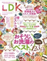 LDK (エル・ディー・ケー) 2017年 4月号