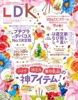 LDK (エル・ディー・ケー) 2017年 6月号