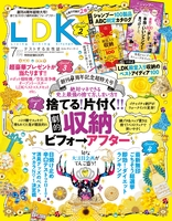 LDK (エル・ディー・ケー) 2017年 7月号