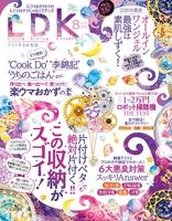 LDK (エル・ディー・ケー) 2018年 8月号