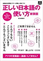 『正しい日本語の使い方 新装版』の電子書籍