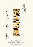 月刊ジャイアンツ日記 平成二十七年二月号