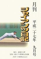 月刊ジャイアンツ日記 平成二十七年九月号
