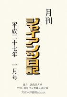 月刊ジャイアンツ日記 平成二十七年一月号
