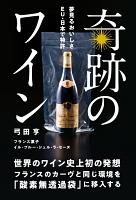 奇跡のワイン