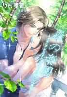森の楽園 ~イケメン王子とコテージで二人きり~