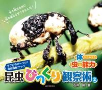 昆虫びっくり観察術〈2〉体からみえる虫の能力