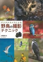 デジタルカメラによる 野鳥の撮影テクニック
