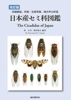 改訂版 日本産セミ科図鑑