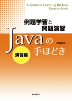 例題学習と問題演習 Javaの手ほどき 演習編