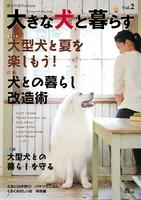 大きな犬と暮らす Vol.2