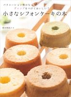 小さなシフォンケーキの本