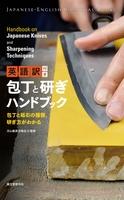 英語訳付き 包丁と研ぎハンドブック