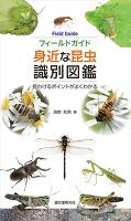 フィールドガイド 身近な昆虫識別図鑑