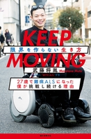 KEEP MOVING 限界を作らない生き方