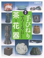 陶芸 手びねりでつくる茶と花の器