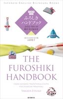 英語訳付き ふろしきハンドブック