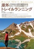 海外トレイルランニング: UTMBほか世界の絶景を走るRUN+TOURISM体験ブック