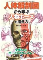人体解剖図から学ぶ人物ポーズの描き方