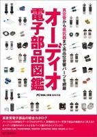 オーディオ電子部品図鑑