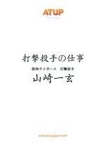 【プロ野球の仕事シリーズ・ライト版】打撃投手の仕事 山崎一玄
